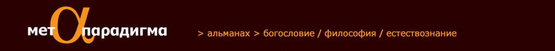"""Альманах """"Метапарадигма"""""""